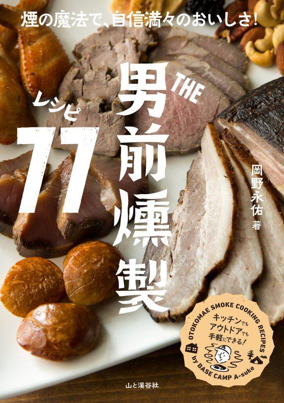『THE男前 燻製レシピ77』( 山と溪谷社)
