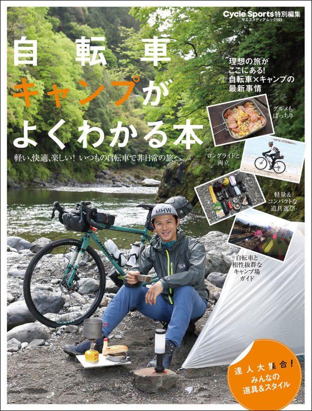 自転車キャンプがよくわかる本