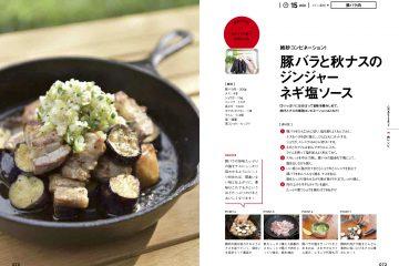 キャンプ料理の王様 レシピ