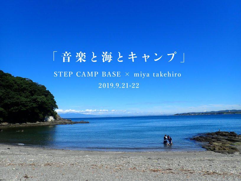 ミヤタケヒロ