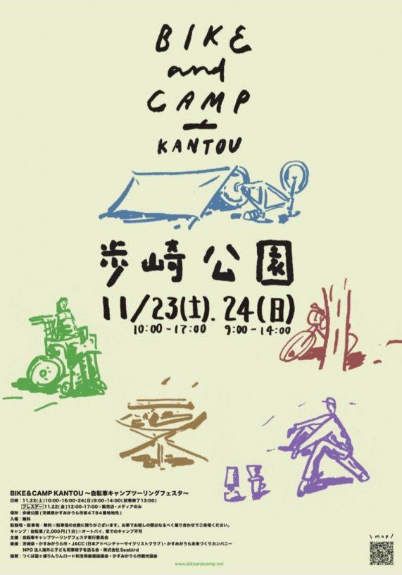 バイク&キャンプ
