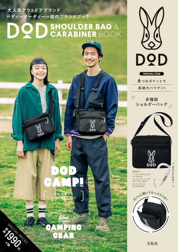 『DOD SHOULDER BAG & CARABINER』
