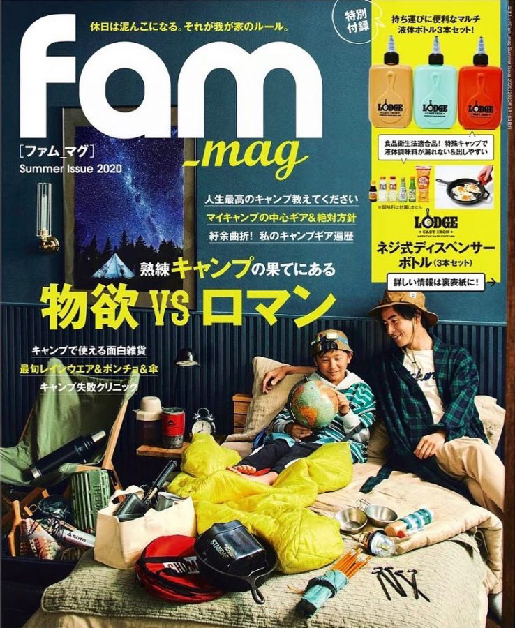 『fam_mag Summer Issue 2020』