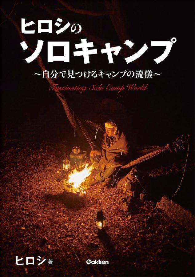 『ヒロシのソロキャンプ ~自分で見つけるキャンプの流儀~』