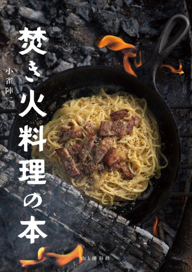 小雀陣二著『焚き火料理の本』