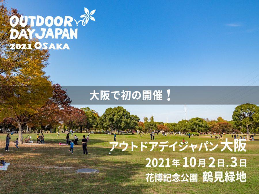 アウトドアデイジャパン大阪2021