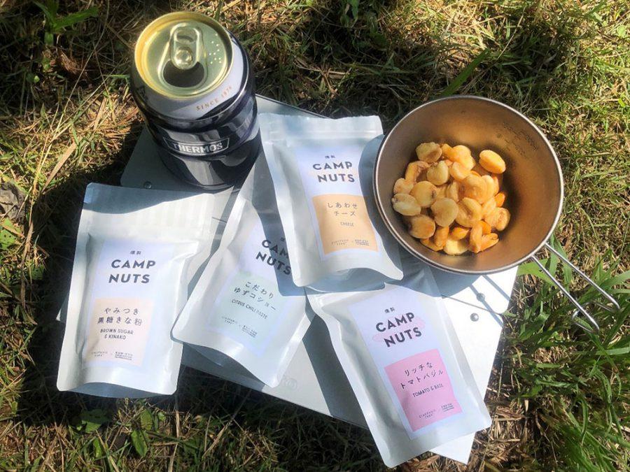 CIAOPANIC TYPY「燻製CAMP NUTS」